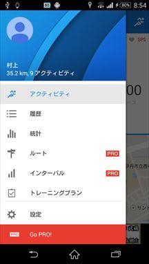 Runtastic GPS ランニング&ウォーキング メニュー画面