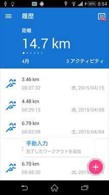 Runtastic GPS ランニング&ウォーキング 履歴一覧画面