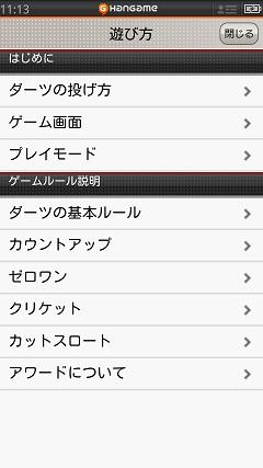 ダーツ by Hangame 遊び方画面