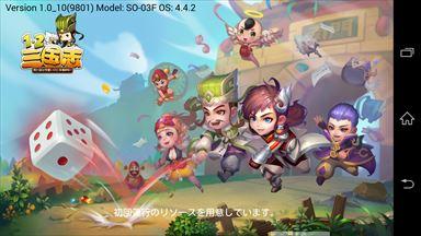 RPG系Android無料ゲーム:一二三国志【見た目は可愛いのに本格RPG】