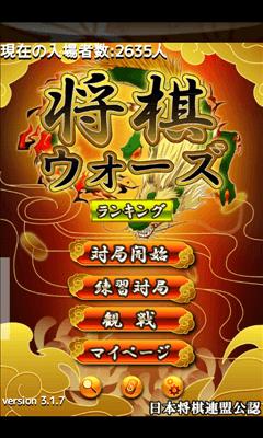 将棋系Android無料ゲーム:将棋ウォーズ【日本将棋連盟公認】