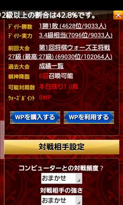 将棋ウォーズ【日本将棋連盟公認】 マイページ画面2