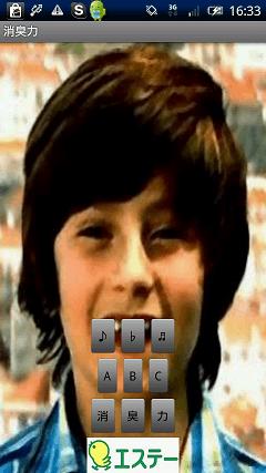 エンターテイメント系Android無料アプリケーション:消臭力アプリ