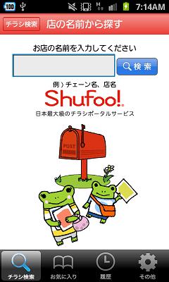 シュフーチラシアプリ お店の名前から探す検索画面