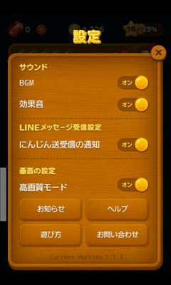 LINE バブル 設定画面