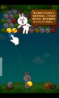 LINE バブル 遊び方画面1