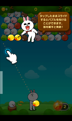 LINE 遊び方画面2