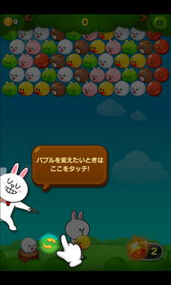 LINE バブル 遊び方画面3