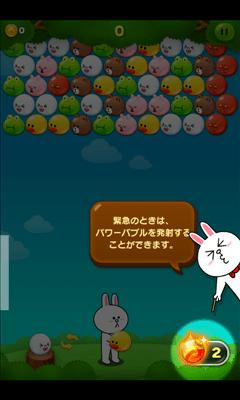 LINE バブル 遊び方画面4