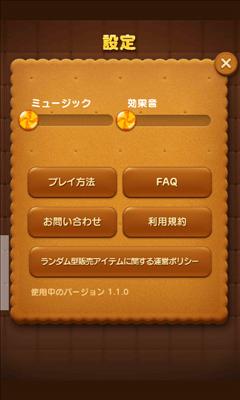 LINE POP 設定画面