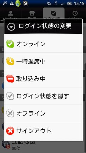 Skype ログイン情報変更画面