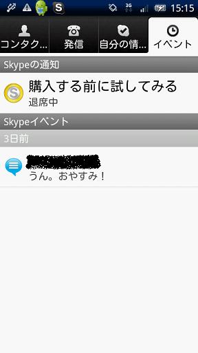 Skype イベント画面