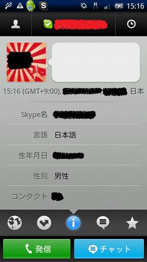 Skype コンタクト詳細画面