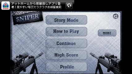 Sniper (スナイパー) 起動画面