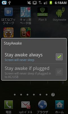 StayAwake 設定ON画面