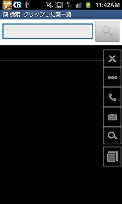 Button Savior (Root) ソフトキー画面2