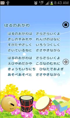Tap童謡 日本版画面