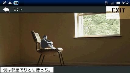 窮屈な人生 ステージ2画面
