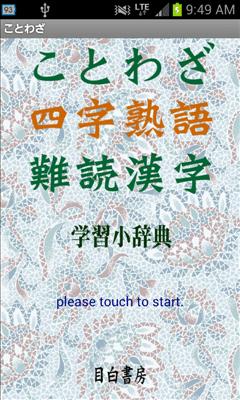 書籍・文献系Android無料アプリケーション:ことわざ・四字熟語・難読漢字 学習小辞典