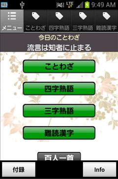 ことわざ・四字熟語・難読漢字 学習小辞典 メニュー画面