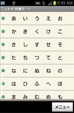 ことわざ・四字熟語・難読漢字 学習小辞典 辞書モード画面