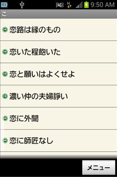 ことわざ・四字熟語・難読漢字 学習小辞典 辞書モード画面2
