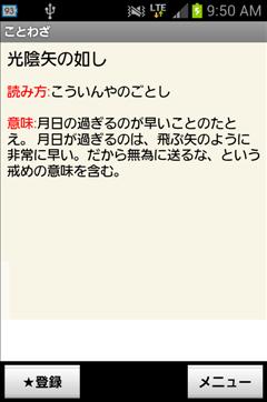 ことわざ・四字熟語・難読漢字 学習小辞典 辞書モード詳細画面