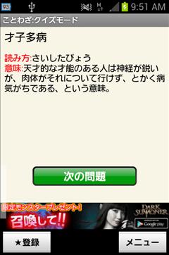 ことわざ・四字熟語・難読漢字 学習小辞典 クイズモード答え画面