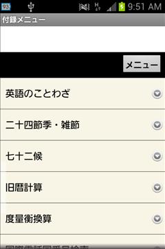 ことわざ・四字熟語・難読漢字 学習小辞典 付録画面