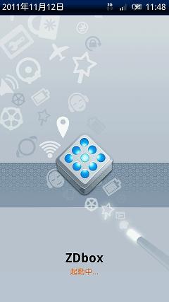 ZDbox「正点ツールボックス」 起動画面