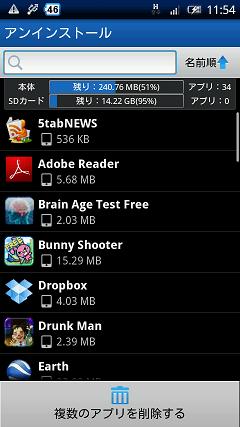 ZDbox「正点ツールボックス」 アンインストール画面