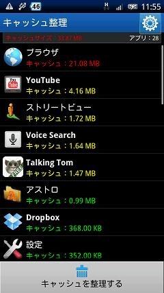 ZDbox「正点ツールボックス」 キャッシュ整理画面