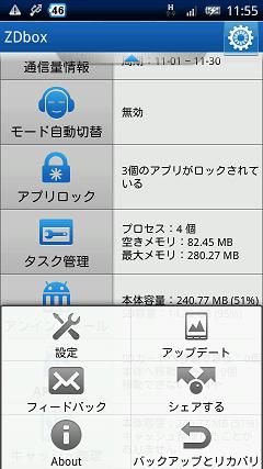 ZDbox「正点ツールボックス」 オプションメニュー画面