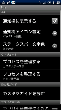 ZDbox「正点ツールボックス」 設定画面