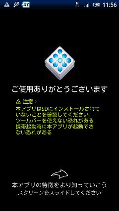 ZDbox「正点ツールボックス」 カスタマガイド画面