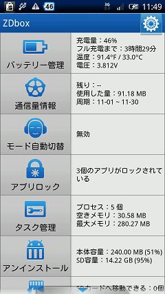 ZDbox「正点ツールボックス」 メニュー画面