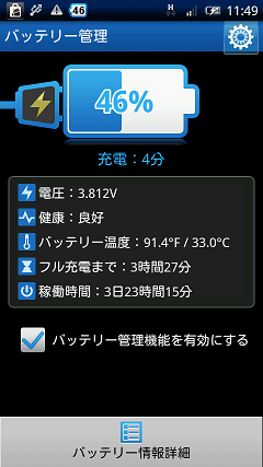 ZDbox「正点ツールボックス」 バッテリー管理画面