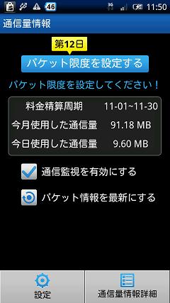 ZDbox「正点ツールボックス」 通信量情報画面