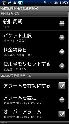 ZDbox「正点ツールボックス」 通信量情報設定画面