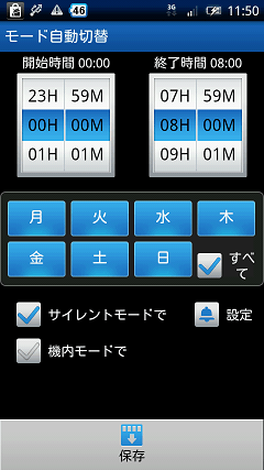 ZDbox「正点ツールボックス」 モード自動切替画面