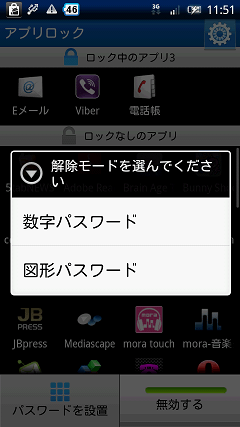 ZDbox「正点ツールボックス」 パスワード選択ダイアログ画面