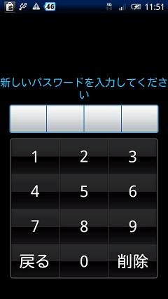 ZDbox「正点ツールボックス」 数字パスワード設定画面