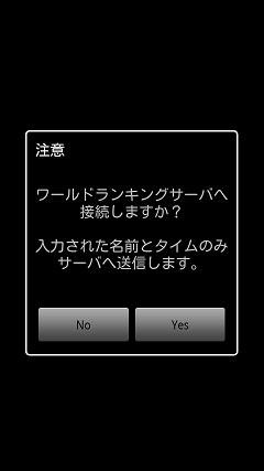 アクション系Android無料ゲーム:Touch the Numbers for Android