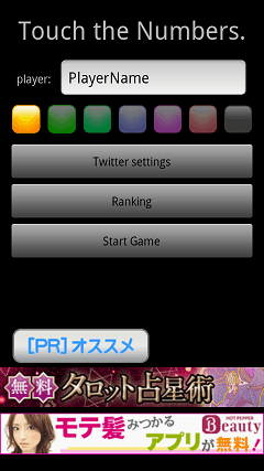 Touch the Numbers for Android メニュー画面