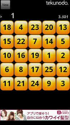 Touch the Numbers for Android プレイ開始画面