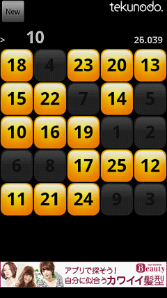 Touch the Numbers for Android プレイ画面