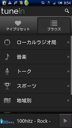 音楽・オーディオ系Android無料アプリケーション:TuneIn Radio