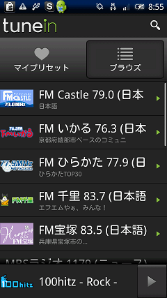 TuneIn Radio ラジオ局一覧画面