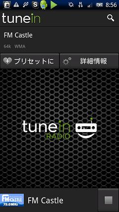 TuneIn Radio ラジオ再生画面