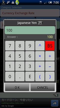 単位換算 - ConvertPad 値入力画面
